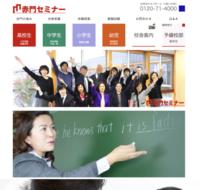 赤門セミナーWEBサイト(ホームページ) - 鈴木隆之建築設計事務所 blog