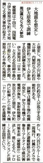 大地震想定し 伊方原発で訓練 周辺県など2万人参加 /  東京新聞 - 瀬戸の風