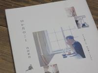 ++内田彩乃さんの本&新刊*++ - 私の暮らし*私のおうち*2