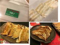 東京餃子楼2号店…テイクアウト専門店(三軒茶屋)餃子 - 小料理屋 花