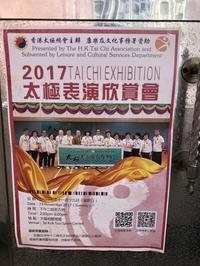 Tai Chi Exhibition 太極表演欣賞会のご案内 - 香港日本人太極研究会 ~太極拳教室/体験のご案内~