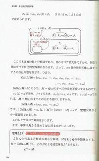 「ガロア理論の頂を踏む」P394にミスプリを発見 - ワイドスクリーン・マセマティカ