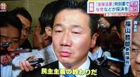 いつもの民進党 88 - 風に吹かれてすっ飛んで ノノ(ノ`Д´)ノ ネタ帳
