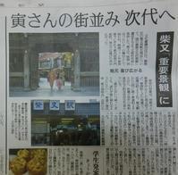 11月18日(土)東京理科大学祭に出店 - 柴又亀家おかみの独り言