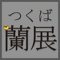 明日から26日(日)まで筑波実験植物園さんに出店です! - つくばの移動カフェ CAFE SAN SIRO