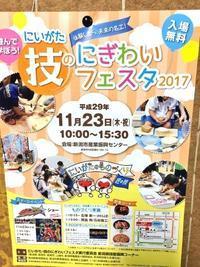 新潟県最大ものづくりイベント「にいがた技のにぎわいフェスタ」 - ビバ自営業2