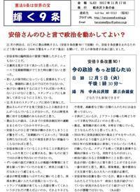 「 輝く9条No.62号  」 - 軽井沢9条の会
