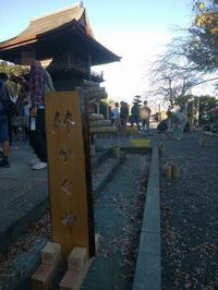 H2811.11実相寺お会式(おえしき)竹かぐやを行いました。 - 風 鳴 記
