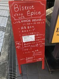 ビストロ エピス(Bistrot Epice) - my life   ☆食いしん坊な主婦のきまぐれ日記☆
