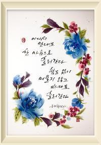ハングルのカリグラフィー ペン・筆ペン通信講座 - ナリナリの好きな仁寺洞