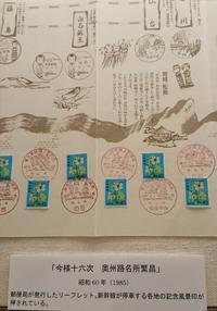 今様十六次  奥州路名所繁昌 - ムッチャンの絵手紙日記