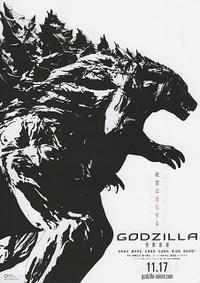 『GODZILLA/怪獣惑星』(2017) - 【徒然なるままに・・・】
