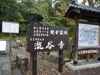 (福井県・三国)大人の遠足瀧谷寺 - 松下ルミコと見る景色