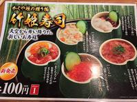 くら寿司:インスタ映え寿司「竹姫寿司」を食べた♪ - CHOKOBALLCAFE