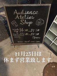 11月23日は休まず営業致します。 - AUD-BLOG:メンズファッションブランド【Audience】を展開するアパレルメーカーのブログ