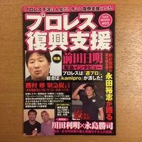 プロレス復興支援 - 湘南☆浪漫