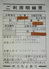 ♪チャリティーコンサート寄付金振込みのご報告 - cocarde