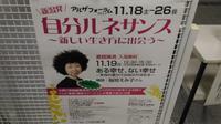 稲垣えみ子さんの講演会に行ってきました - ♪アロマと暮らすたのしい毎日♪