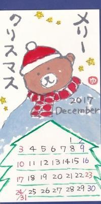 古川  2017年12月「メリークリスマス」 - ムッチャンの絵手紙日記
