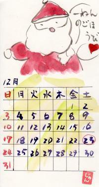 たんぽぽ  2017年12月  「サンタさん」 - ムッチャンの絵手紙日記