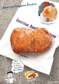 【メルボルンドーナツ旅:その9】American Doughnut Kitchen【ワゴン車内で作る、超おいしいドーナツ】 - 溝呂木一美の仕事と趣味とドーナツ
