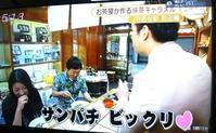 ケン坊さんと久しぶりに再会 - 茶論 Salon du JAPON MAEDA
