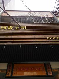 (台中:トースト)引っ越していた人気の「肉蛋土司」さんが引っ越してた~引っ越し先は・・・!? - メイフェの幸せ&美味しいいっぱい~in 台湾