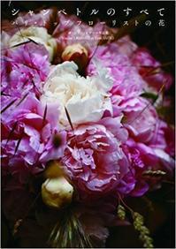 ボワットのひ・み・つ - お花に囲まれて