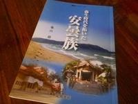 「安曇族」の、歴史探索ツアー・・・。 - 乗鞍高原カフェ&バー スプリングバンクの日記②