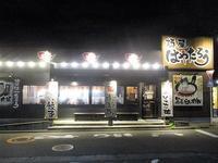 「麺屋はやたろう立川店」で黒旨(大盛)♪85 - 冒険家ズリサン