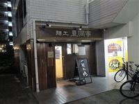 「麺工 豊潤亭」で中華そば(並)♪89 - 冒険家ズリサン