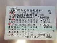 新山口駅での撮影記録:JR西日本30周年記念乗り放題きっぷの旅 - Joh3の気まぐれ鉄道日記