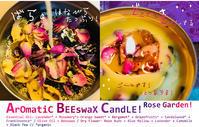 beESwAx CaNdLE!: ローズガーデンみたいな至福のアロマ♥︎「ドコでもキャンドル」! - maki+saegusa