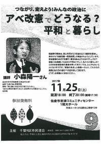 憲法便り#2227:千葉9区市民連合主催で、小森陽一さんの講演「アベ改憲でどうなる?平和と暮らし」11月25日(土)開催されます! - 岩田行雄の憲法便り・日刊憲法新聞