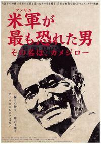 憲法便り#2238:再び、映画「米軍が最も恐れた男、その名は、カメジロー」が、続映されることになりました! - 岩田行雄の憲法便り・日刊憲法新聞