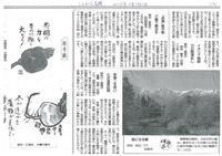 憲法便り#2234:10月28日に会津柳津で行った憲法講演について、妻・登美子の初めての投稿が、11月19日付『しんぶん赤旗』に掲載されました! - 岩田行雄の憲法便り・日刊憲法新聞