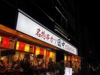 串カツ田中 金沢店 - 芋タンおかわり!