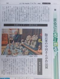 めい窯さん、長崎新聞に載る - アオモジノキモチ