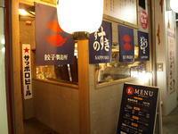 SAPPORO 餃子製作所 すすきの店 (製造所定食) - 苫小牧ブログ