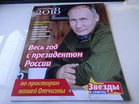 来年2018年はプーチンカレンダーだ! - RÖUTE・G DRIVE AFTER DEATH