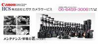 ヒガサカメラサービスセンサー掃除 - 無題