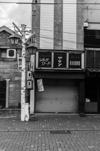 登別温泉街 - More than now