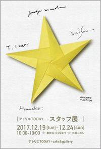 スタッフ展開催2017/12/19〜12/24御礼 - 大阪の絵画教室|アトリエTODAY