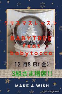 クリスマスレッスン、増席しました! - 大阪 彩都箕面のベビーマッサージ、ベビトレヨガ®︎、親子ヨガ、キッズヨガリボンのお稽古サロンBABY TREE