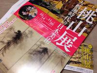 『新桃山展』を観てきました。 - 『HARETOEN』ハレトエンの日々。
