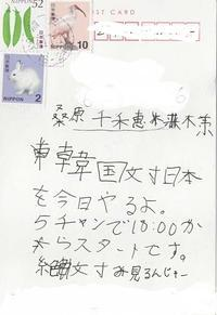 世界野球 - 毎日手紙を描こう★貰うともっと嬉しい手紙