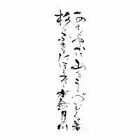 近代詩文書、むずかしいけど楽しいね♫ - 書家KORINの墨遊びな日々ー書いたり描いたり
