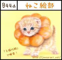 【展示即売会】11/23 COMITIA122(コミティア)B44a - junya.blog(猫×犬)リアリズム絵画