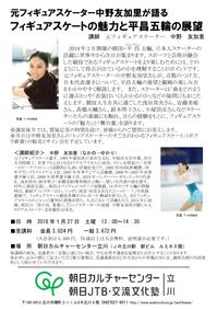 中野友加里が語るフィギュアスケートの魅力と平昌五輪の展望 - 中野友加里応援ブログ (Yukari Nakano Fan Blog) :Go, Yukarin!