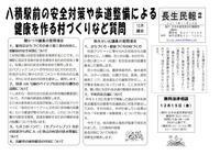 12月議会で質問する項目をお知らせする民報号外を発行 - ながいきむら議員のつぶやき(日本共産党長生村議員団ブログ)